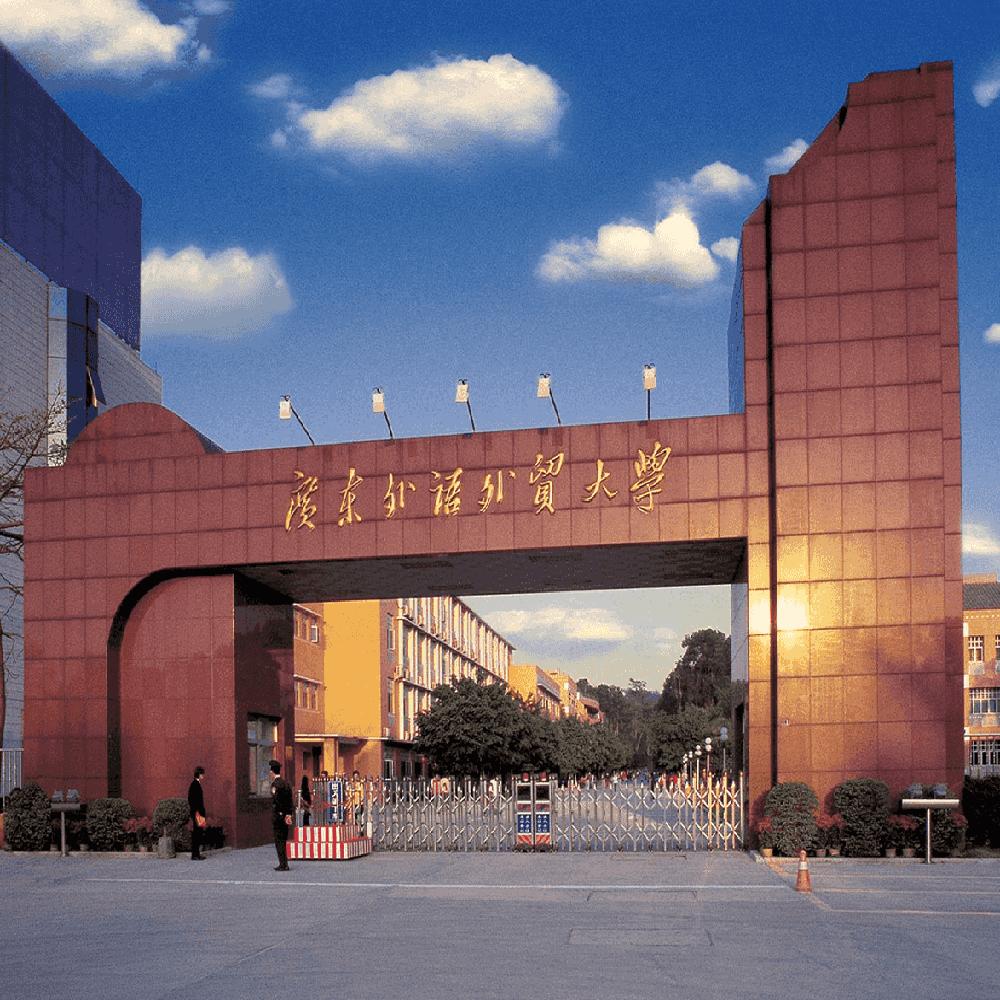 دانشگاه گوانگ دونگ چین