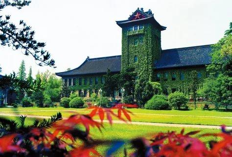 دانشگاه نانجینگ