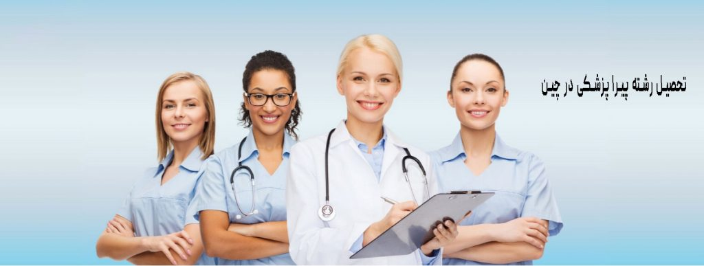 تحصیل-پیراپزشکی