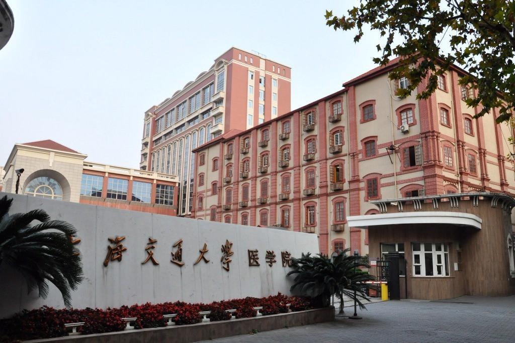 دانشگاه جیائو تونگ شانگهای چین