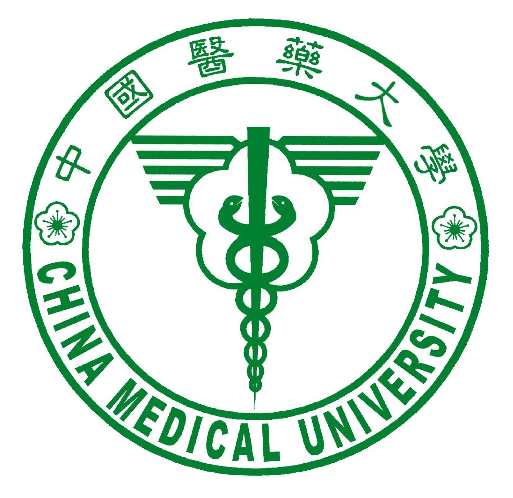 دانشگاه علوم پزشکی چین cmu