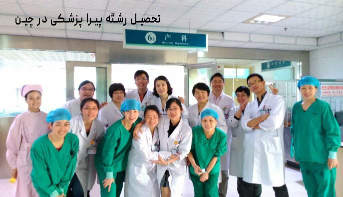 تحصیل رشته های پیرا پزشکی در چین