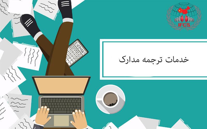 خدمات ترجمه مدارک