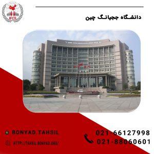 دانشگاه ججیانگ صفحه اول