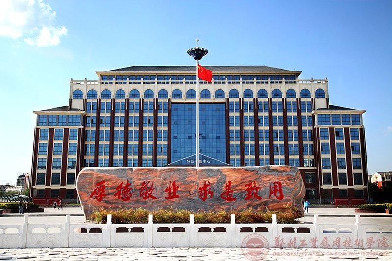 دانشگاه جنگجو چین