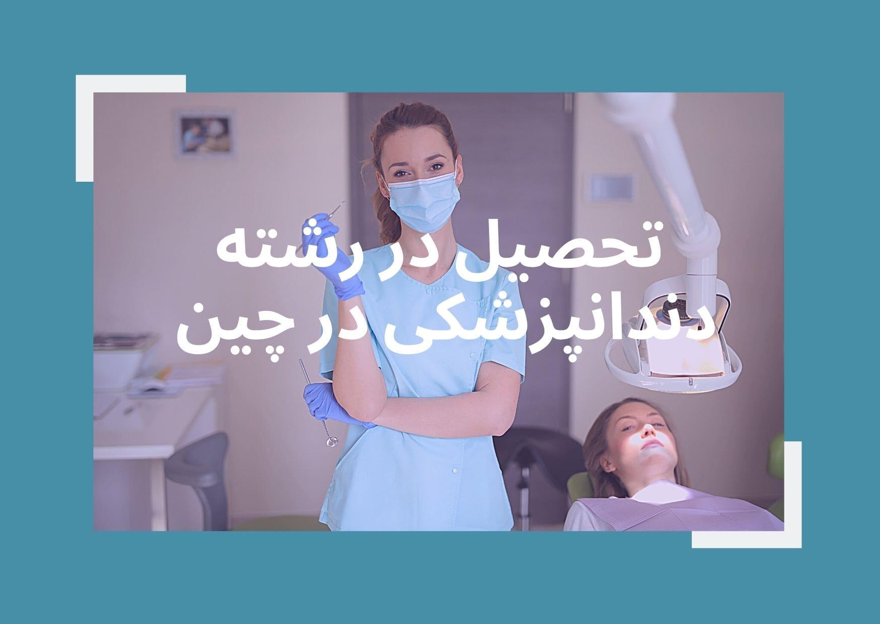 تحصیل در رشته دندانپزشکی در چین