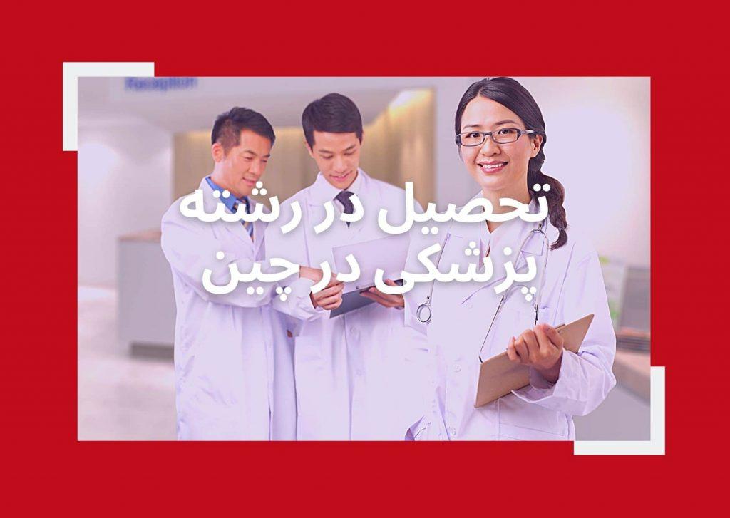 تحصیل در رشته پزشکی در چین