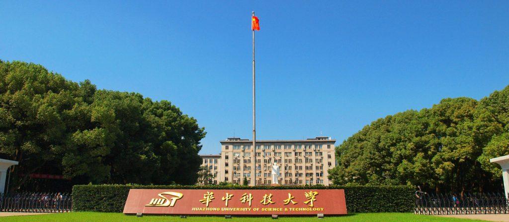 دانشگاه هاست چین